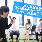 5月6日大阪にて、メンタルトレーニングを一般公開します。