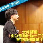 7月22(土)東京にて、一般公開トレーニングを行います。