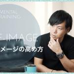 【動画】簡単にできるセルフイメージの高め方。