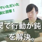 【動画】LINE@相談。不安で行動が鈍ってしまう…を解決する方法。