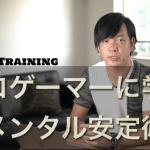 【動画】伝説のプロゲーマーに学ぶ、メンタル安定術。