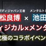 【赤松良博×池田潤】フィジカル×メンタルのコラボイベント開催!